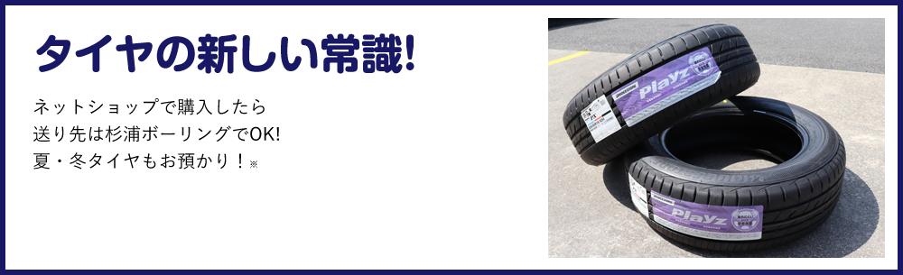 タイヤの新しい常識 ネットショップで購入したら送り先は杉浦ボーリングでOK!夏・冬タイヤもお預かり!※