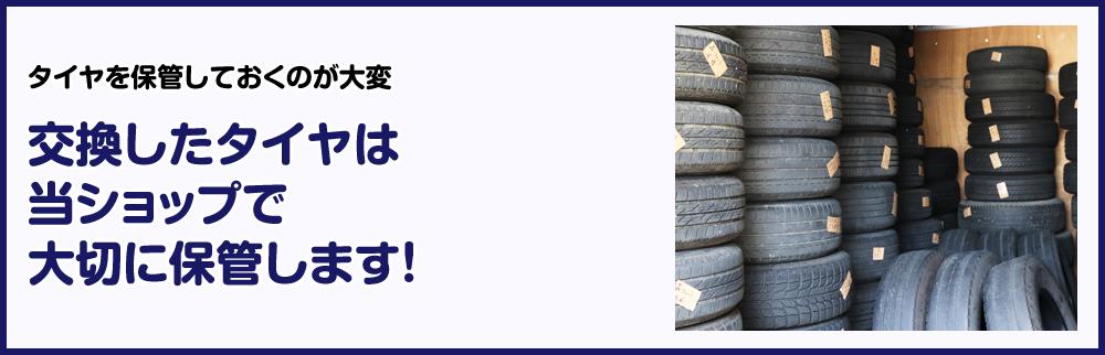 タイヤを保管しておくのが大変 交換したタイヤは当ショップで大切に保管します!