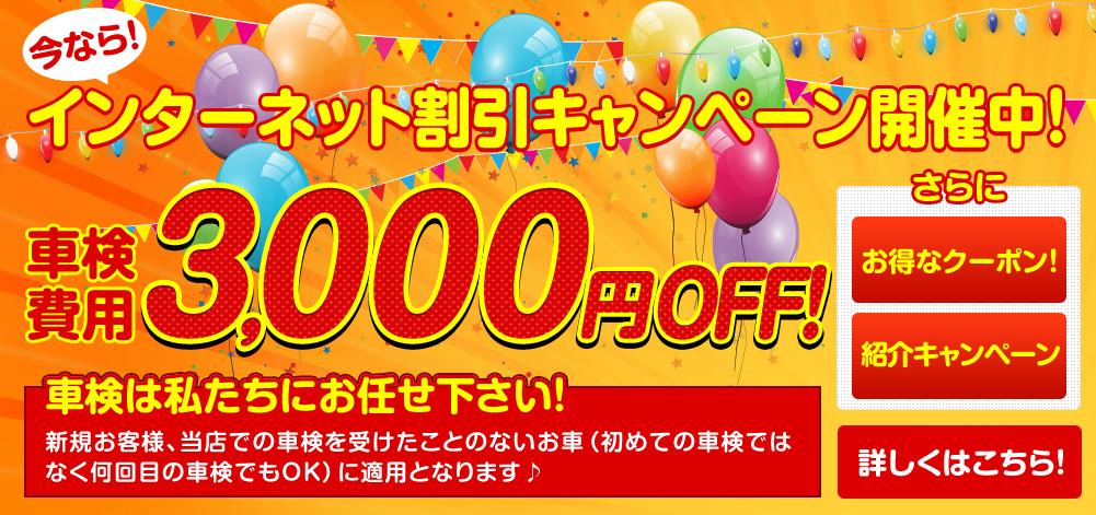 インターネッと割引キャンペーン開催中!車検費用3000円OFF!車検は私たちにお任せください。
