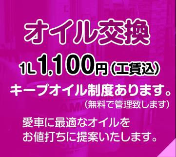 オイル交換1L1100円